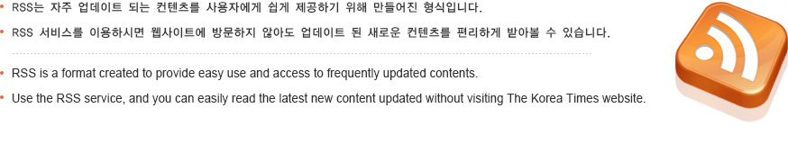 RSS는 자주 업데이트 되는 컨텐츠를 사용자에게 쉽게 제공하기 위해 만들어진 형식입니다. RSS is a format created to provide easy use and access to frequently updated contents.